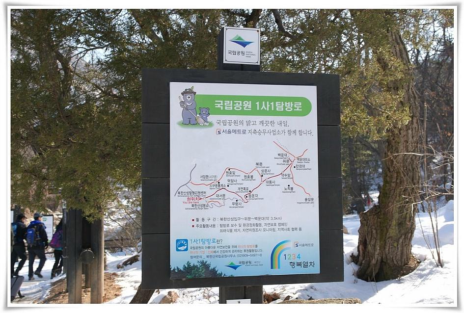 북한산 탐방로가 표시된 안내판