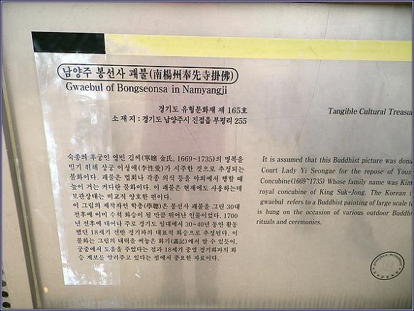 광릉 수목원 봉선사 여행