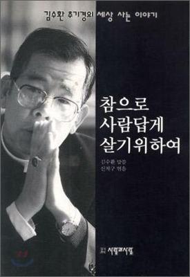 법정 스님 vs 김수환 추기경님