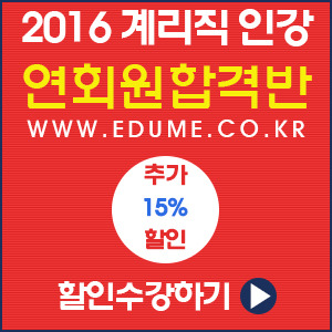 2015년 공무원 봉급표 (일반직 / 특정직 / 별정직)