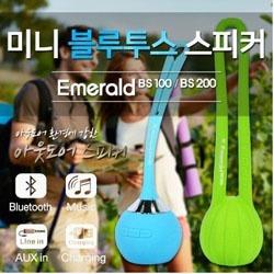 블루투스 스피커 에메랄드BS100(연두) 툴콘(TOOLCON) 제조업체의 통신용품/스피커 브랜드별 가격비교 및 판매정보 소개