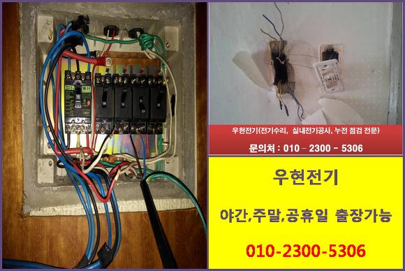 [염창동 전기누전출장수리전문] 염창동 누전차단기교체,정전 ...