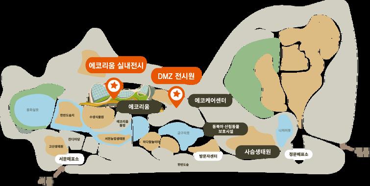 국립생태원 지도에서 에코리움 실내전시, DMZ 전시원 위치 안내 : 에코리움 실내전시는 서문매표소에서 1시방향으로 잔디마당과 수생식물원을 지나서 위치하고, DMZ 전시원은 에코리움 실내전시의 오른쪽에 위치합니다.