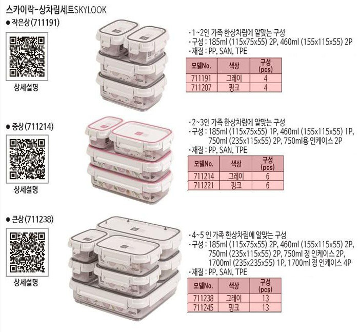 스카이락 상차림세트작은상(GR) 창신 제조업체의 작업공구/반찬용기 가격비교 및 판매정보 소개