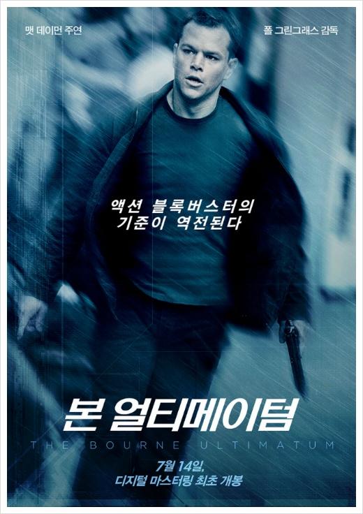 본 얼티메이텀(2007)