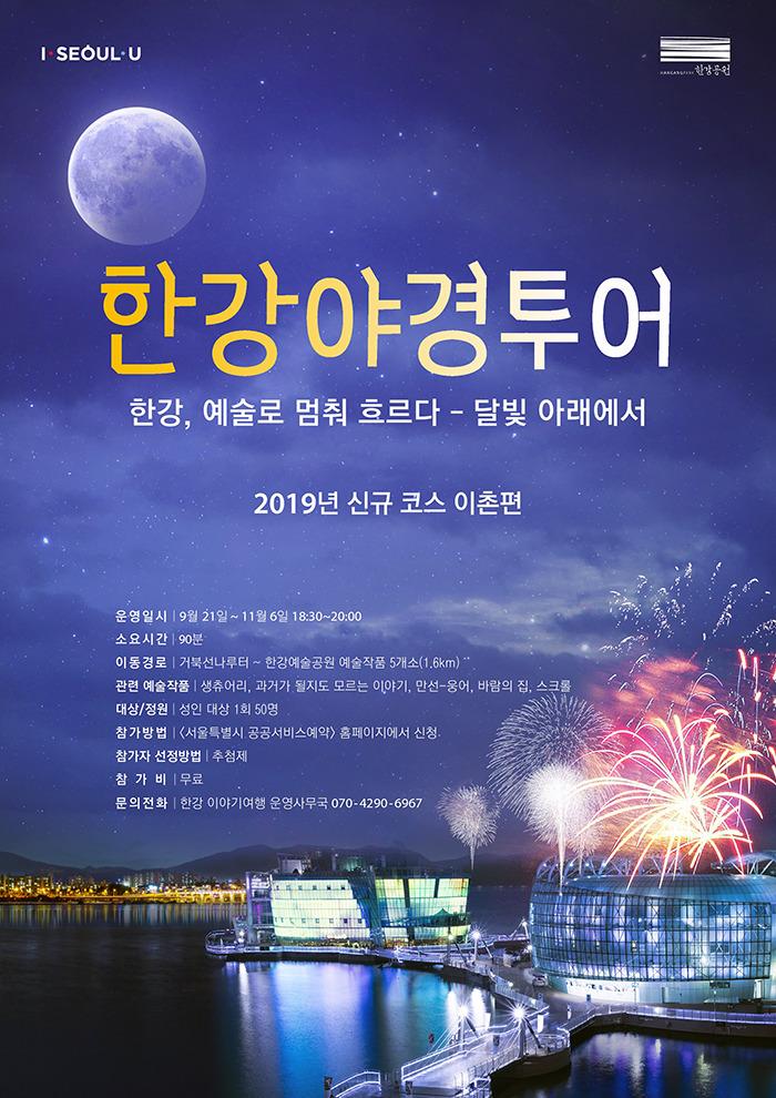서울시, 예술작품·일몰 그리고 '한강야경투어' 운영