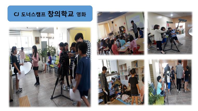 CJ도너스캠프 창의학교 영화부문 수업시작