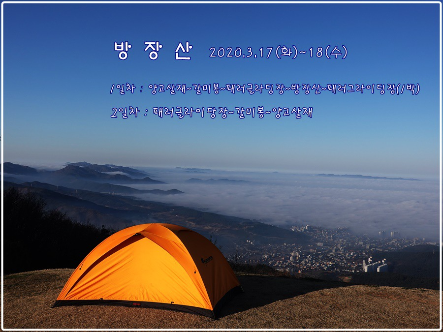 Meet Unhae Sea at Bangjang Mountain