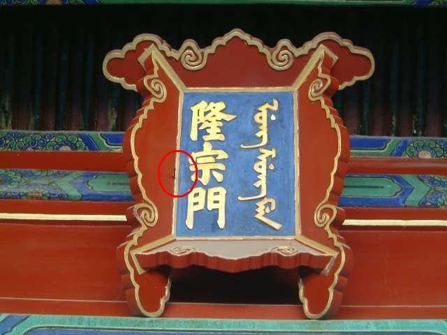 자금성(紫禁城) 융종문(隆宗門)의 화살촉(箭頭)