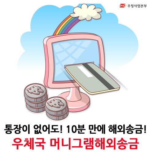 MoneyGram 특급 해외송금 특화 우체국 15곳 운영