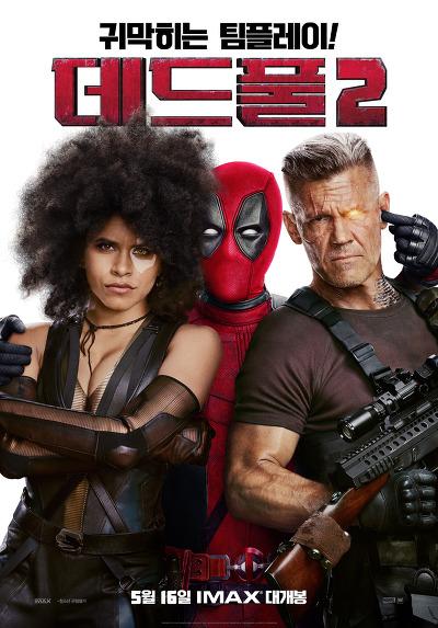 [영화] 데드풀 2 (Deadpool 2, 2018)
