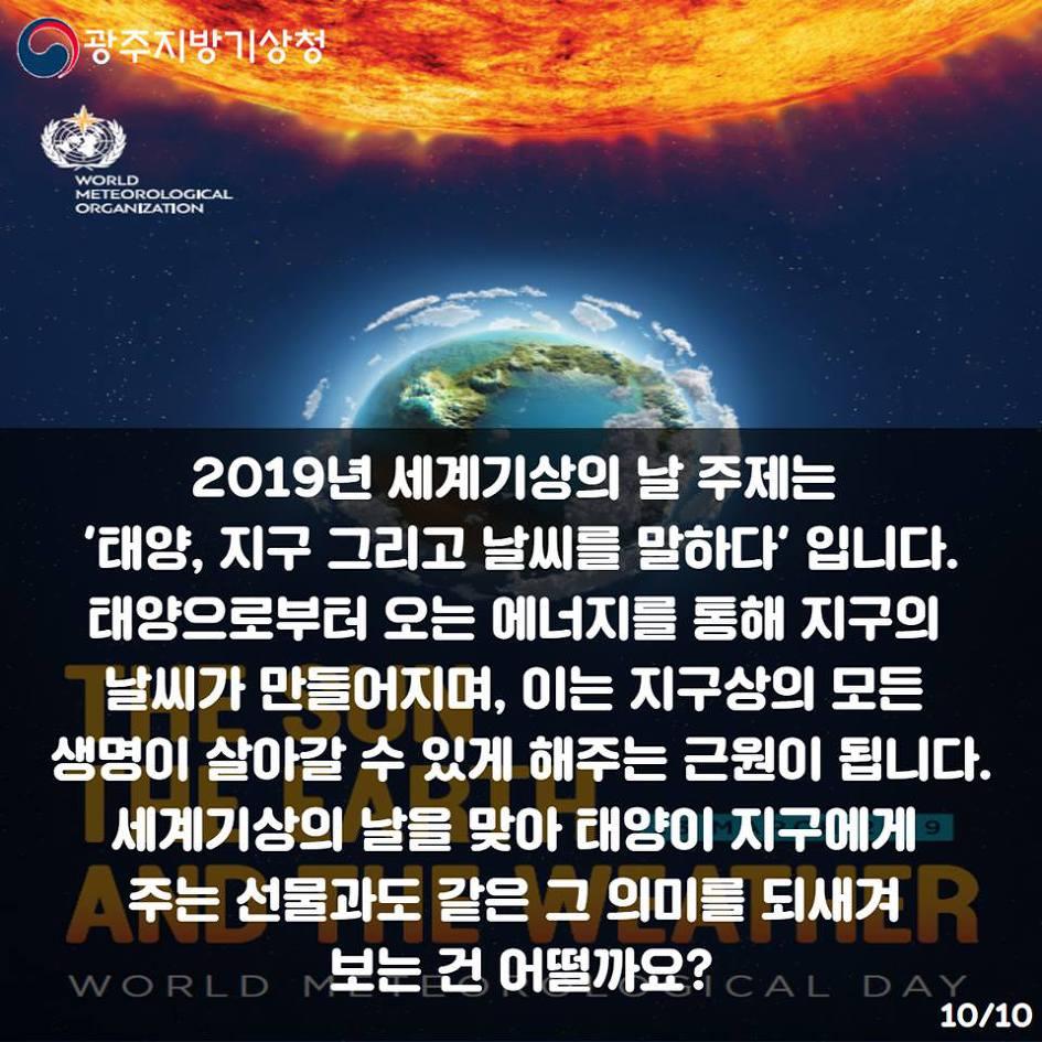 2019년 세계기상의 날 기념 기상기후 공감톡톡 이벤트