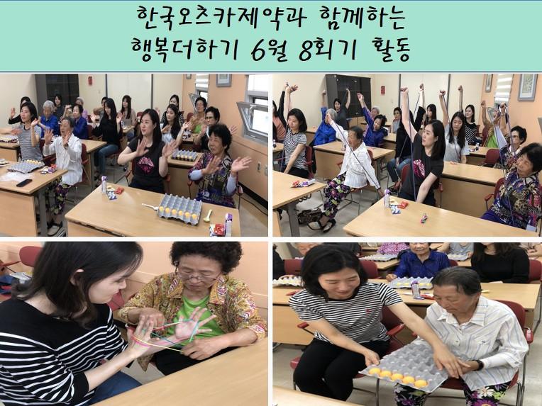 한국오츠카제약과 함께하는 행복더하기 6월 8회기 활동 진행