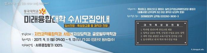[동국대] 미래융합대학 수시모집안내